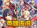 英雄传说6:空之轨迹fc 中文版