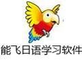 能飞日语学习软件 7.0