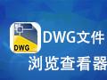 dwg文件浏览查看器 3.34