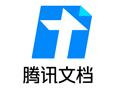 騰訊文檔 1.0.0
