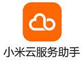 小米云服务助手 0.1.24