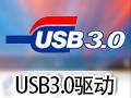 usb3.0驱动