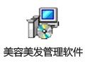飞跃美容美发管理软件 26.6