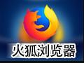 火狐狸浏览器(firefox) 64.0