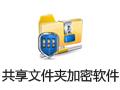 共享文件夹加密超级大师 1.26