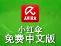小红伞 Avira Free Antivirus 15.0.34