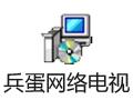 兵蛋网络电视 1.0