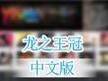 龙之王冠 中文版