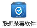 联想杀毒软件 1.0.25