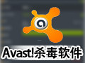 Avast!杀毒软件 19.5