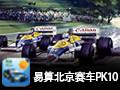 易算北京赛车PK10