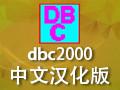 dbc2000数据库 中文版