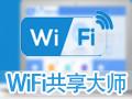 WiFi共享大师 2.4.3