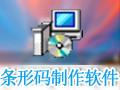 条形码制作软件 2.1.0