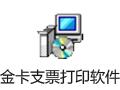 金卡支票打印软件 1.8.0807