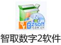 智取数字2软件 3.4.10