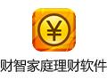 财智7家庭理财软件 8.0