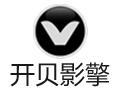 开贝影擎 (影楼后期照片设计软件) 3.4