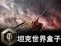 多玩坦克世界盒子 2.0.0.9