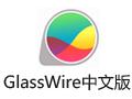 GlassWire 2.1.157