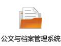 文迪公文与档案管理系统 5.0.09