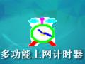 多功能上网计时器 1.7