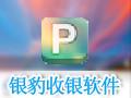 银豹收银软件 4.17.2
