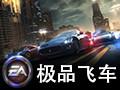 极品飞车18 中文版