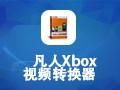 凡人Xbox视频转换器 12.9.5