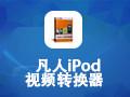 凡人iPod视频转换器 12.9.5