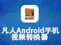 凡人Android手机视频转换器 12.8.5
