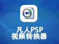 凡人PSP视频转换器 12.7.0