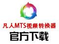 凡人MTS视频转换器 12.1.8