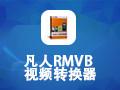 凡人RMVB视频转换器 12.6.0