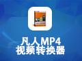 凡人MP4视频转换器 13.0.5