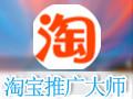 淘宝推广大师 1.8.5