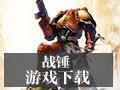 战锤Warhammer 中文版