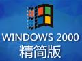 Windows2000 精简版
