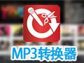 mp3格式转换器免费软件 5.7