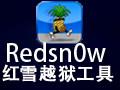 RedSn0w红雪越狱