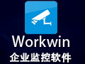 WorkWin企业监控 10.2.39