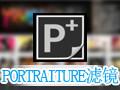 磨皮滤镜Portraiture 2.4