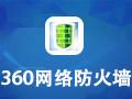 360网络防火墙 1.0