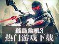孤岛危机3 中文版