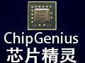 chipgenius芯片精灵 4.17.0413