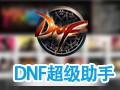 dnf私服win8版