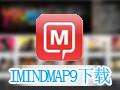iMindMap(手绘思维导图)