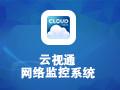 云视通网络监控系统 9.1