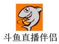 斗鱼直播伴侣 4.12.0