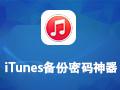 iTunes备份密码神器